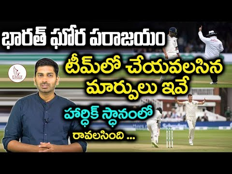 India vs England 2nd Test Review |ఇండియన్ టీం లో ఈ మార్పులు అవసరం | Eagle Media Works
