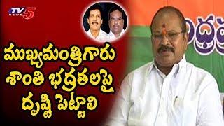 BJP Kanna Lakshminarayana Responds on Araku Naxals Attack