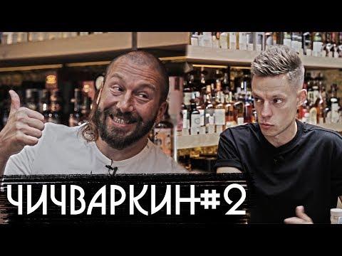 Чичваркин #2 - об Украине, Навальном и возвращении домой / вДудь