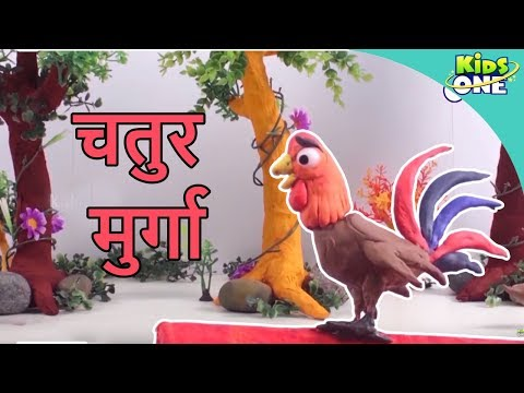 Fox and Hen Story in Hindi | चतुर मुर्गा | Clever Rooster | Hindi Kahaniya - KidsOne Hindi