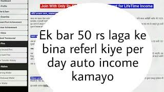 EK BAR 50 RS INVEST KAR KE BINA KISI KO REFER KIYE PER DAY AUTO INCOME KAMAYO LIFE TIME