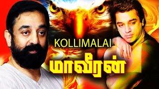Kamalhasan Super Hit Tamil Movie |Mega Hit Very Rare KOLLI MALAI MAAVEERAN| Kamal Hassan & Lakshmi