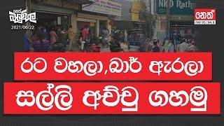2021-06-22 | Neth Fm Balumgala