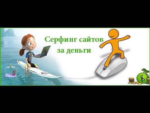 Заработать деньги на серфинге в интернете