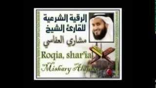 أقوى رقية شرعية الشيخ سعود الفايز وفارس عباد و مشاري العفاسي