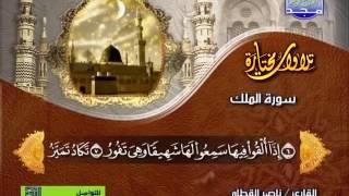 تلاوات مختارة للشيخ ناصر القطامى سورة الملك