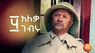 (50) ሃምሳ አለቃ ገብሩ የታገል ሠይፉ አዝናኝ ግጥም በድራማ ከእሁድን በኢቢኤስ/Sunday With EBS Hamsa Aleka Gebru Funny Video