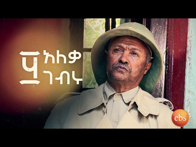 Sunday With EBS Hamsa Aleka Gebru Funny Video