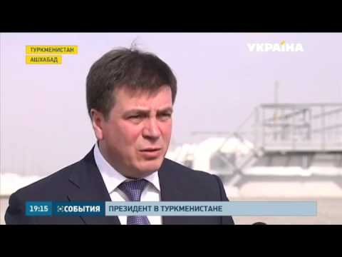 Туркменистан готов увеличить поставки нефти в Украину