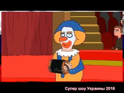 Супер приколы про Украину и её Клоунов . Новинка