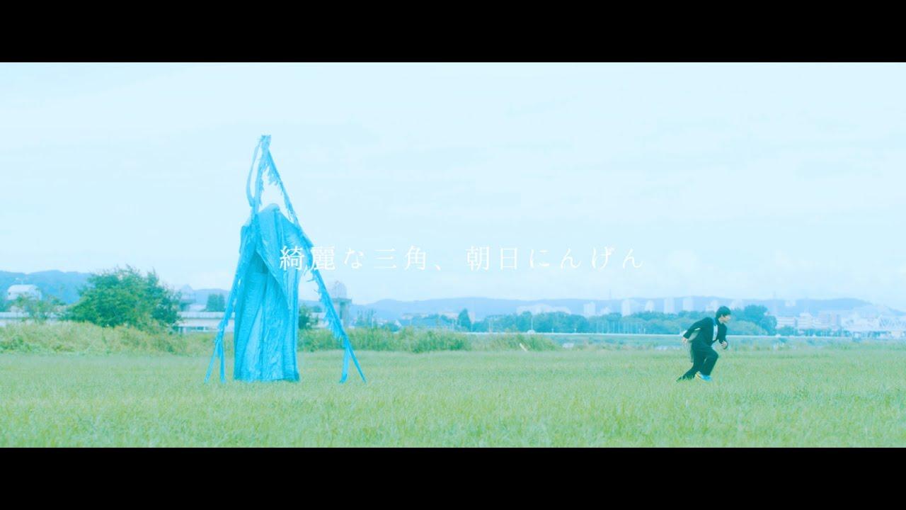 """JYOCHO - """"綺麗な三角、朝日にんげん""""のMV(Full Ver.)を公開 2ndEP 新譜「綺麗な三角、朝日にんげん」2019年10月9日発売 thm Music info Clip"""
