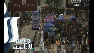 #هنا_العاصمة | هونج كونج: فض إعتصام المعارضيين للحكومة بعد قرار المحكمة