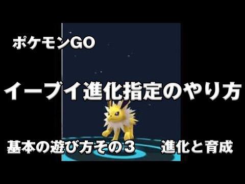 【ポケモンGO攻略動画】イーブイの育成や進化のやり方を動画で解説  – 長さ: 8:47。