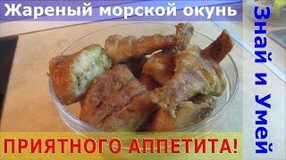 окунь морской рецепт с фото