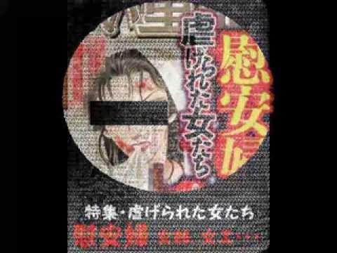 慰安婦捏造コミック【恨の足跡】あまりにも酷い!