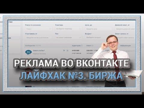 Реклама во Вконтакте. Лайфхак №3. Биржа