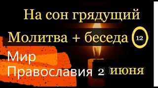 2 июня На сон грядущий  Беседа о  состоянии души после смерти (продолжение)