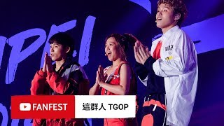 這群人 TGOP @ YouTube FanFest Taipei 2018