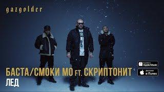 Клип Баста - Лёд ft. Смоки Мо & Скриптонит