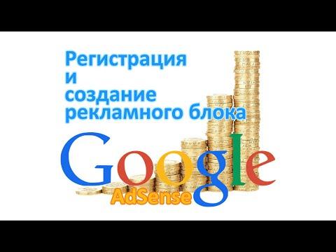 Google AdSense – регистрация и подключение к сайту