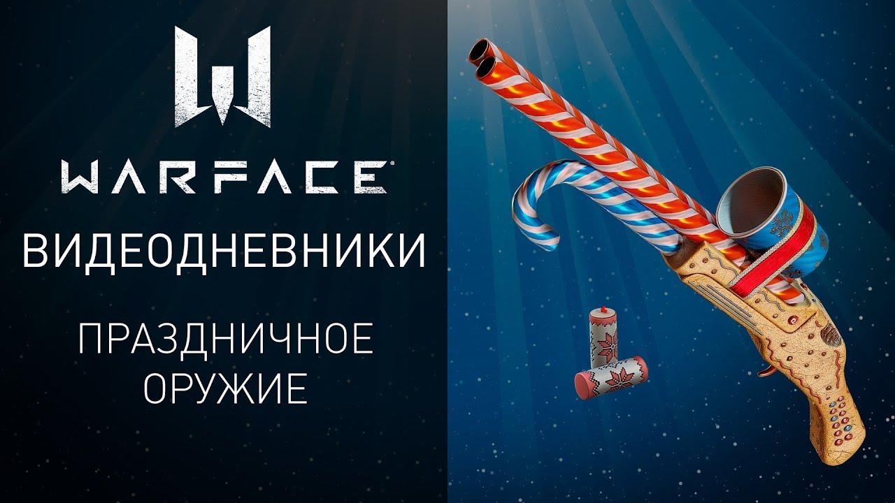 Видеодневники Warface: праздничное оружие