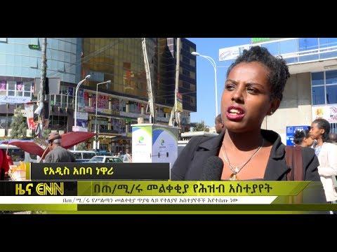 ENN: Comments of Addis Abeba Residents About The Resignation of  President Haile/Mariam Desalegn
