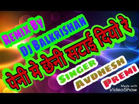 Avdhesh Premi Ka sabse Hit songs 2018 //Remix By Dj Balkrishan// Dj ka Bap Dj Balkrishan Baheri thumbnail