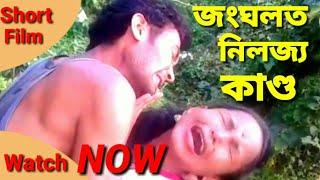 জংঘলত নিলজ্য কাণ্ড/Assamese video/Assamese short film.