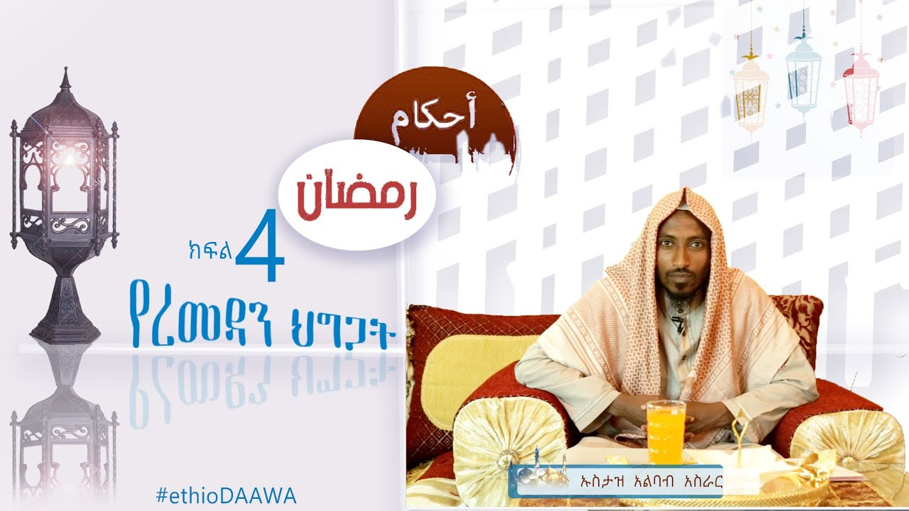 የረመዳን ህግጋት - (ክፍል 4)ᴴᴰ | by Ustaz Albab Asrar | #ethioDAAWA