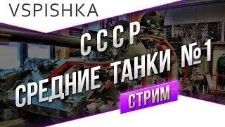 Танк-о-Смотр 3 - СССР [Средние танки 1] со Вспышкой