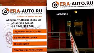 era-auto.ru Интернет - магазин автозапчастей