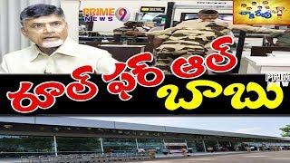 Chakirevu - Satirical Show | AP Govt Reduced Chandrababu Naidu's security | Prime9 News