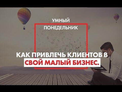 Маркетинг малого бизнеса - Умный понедельник с Аязом Шабутдиновым