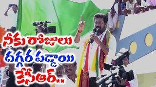 నీకు రోజులు దగ్గర పడ్డాయి..కేసీఆర్ కి ఈ స్పీచ్ వింటే నిద్రకూడాపట్టదు | Top Telugu Media