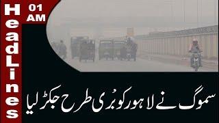 Download video 01 AM Headlines Lahore News HD - 02 November 2017