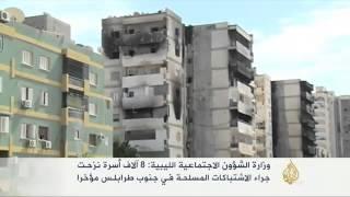 نزوح آلاف الأسر الليبية جراء الاشتباكات بطرابلس