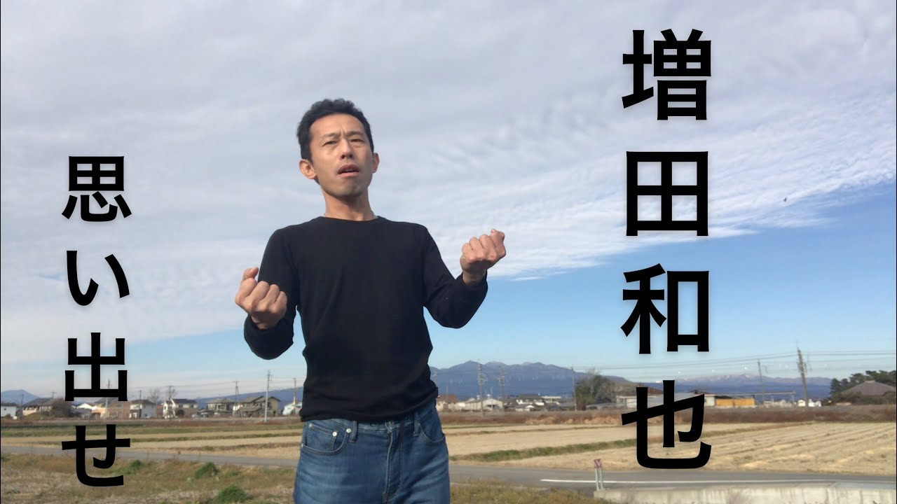 増田和也 イケメン