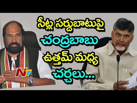 AP CM Chandrababu Holds Meet With TPCC Chief Uttam Kumar Reddy Over Mahakutami Seats Adjustment