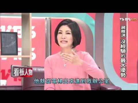 台灣-看板人物-20160501 蔣雅淇 沒經驗的最大優勢