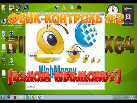 Фейк-контроль #2 Взлом webmoney. как играть на пиратке в майнкрафт 1.7.2.