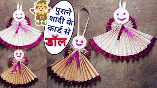 Doll making at home   शादी के कार्ड से डॉल बनाना   use of old marrige cards   Kagaz se Gudiya banana