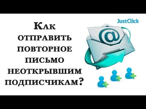 Как отправить повторное письмо неоткрывшим подписчикам в JustClick?