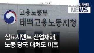 R)삼표시멘트 산업재해, 노동 당국 대처도 미흡