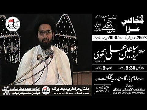 Allama Syed Sibtain Ali Naqvi | Majlis e Aza | 24 Ramzan 2018 | ImamBargah Haideria Gulghast Multan