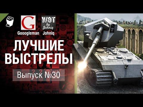 Лучшие выстрелы №30 - от Gooogleman и Johniq [World of Tanks]