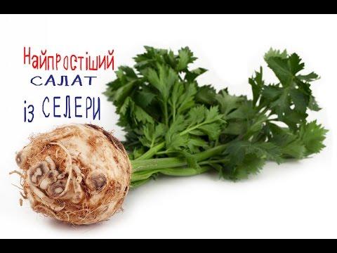 НАЙПРОСТІШИЙ САЛАТ ІЗ СЕЛЕРИ. На замовлення користувачів | Самый простой салат из сельдерея