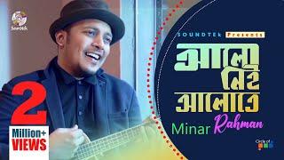 Minar - Alo Nei Alote (আলো নেই আলোতে -মিনার)    Lyric Video   New Bangla Song 2017   Soundtek