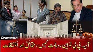 Documentary -  Asia Bibi blasphemy case - Facts Revealed - آسیہ بی بی توہین رسالت کیس کے حقائق