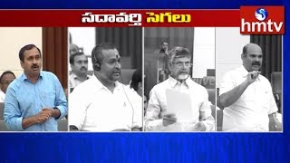 A hot-hot Debate on Sadavarti Lands issues in AP Assembly Budget Sessions | hmtv