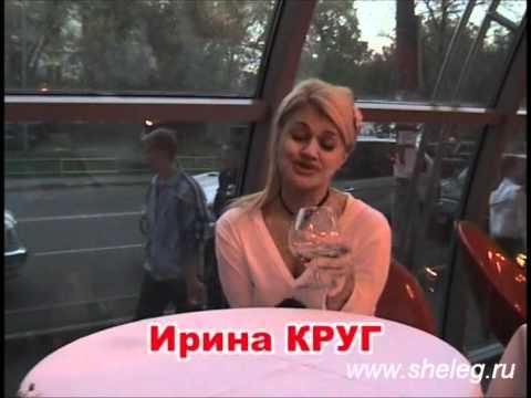 Ирина Круг поздравляет с юбилеем Михаила Шелега